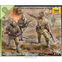 Сборную модель ZVEZDA Советская пехота 1941-1943 (ZVE6103)
