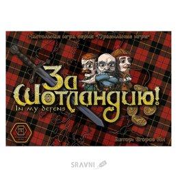 Правильные игры За Шотландию! (34-01-01)